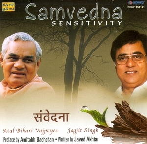 Samvedna: Sensitivity album cover