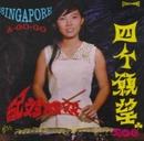 Singapore A-Go-Go album cover