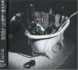 Heisei Fuzoku album cover