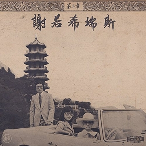 Chinoiseries 3 album cover