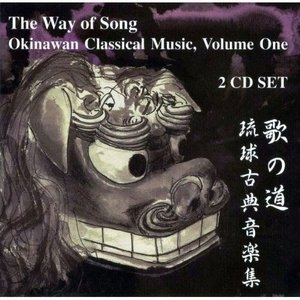 The Way Of Song: Okinawan Classical Music, Vol.1 album cover