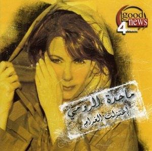 E'tazalt El Gharam album cover