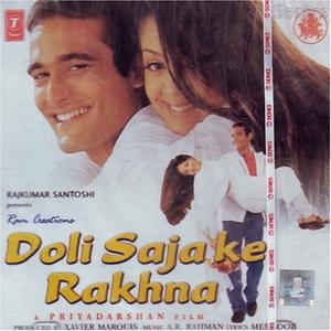 Doli Saja Ke Rakhna album cover