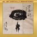 Kojiki album cover