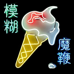 The Magic Whip album cover