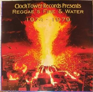 Reggae's Fire & Water: 1974-1979 album cover