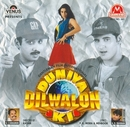 Duniya Dilwalon Ki album cover